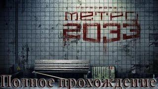 Metro 2033 Redux Игрофильм