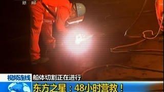 Raw: China Escalates Search For Cruise Survivors