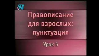 Русский язык. Урок 5. Пунктуация при обособленных приложениях и дополнениях