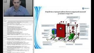 Насосные установки повышения давления для систем пожаротушения...(Вебинар АВОК: Плазма-Т – Насосные установки повышения давления для систем пожаротушения и хозяйственно-пи..., 2016-04-07T07:22:57.000Z)