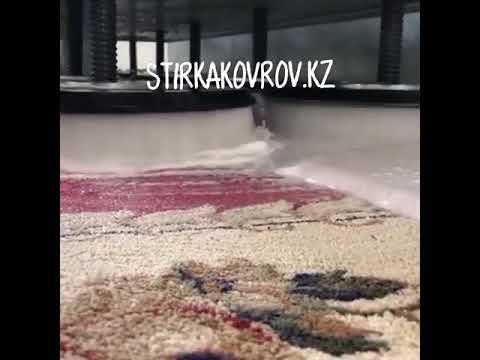 Стирка ковров по турецкой технологии в Астане