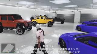 【GTA5】お金稼ぎの日常【ソロ】