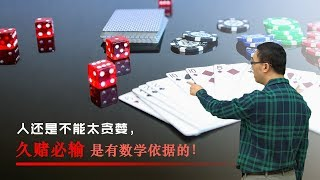 Why one would definitely lose after gambling for a long time?