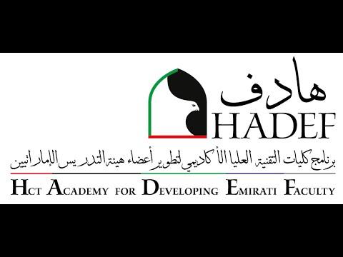 فعالية إطلاق برنامج هادف لتطوير مهارات أعضاء هيئة التدريس الإماراتيين