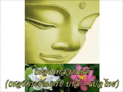 เพลงบทสวดมนต์ (เพลงพระรัตนตรัย บาลี - แปลไทย)