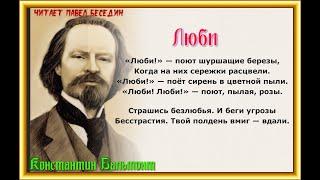 Павел Беседин  Декламация   К Бальмонт Люби