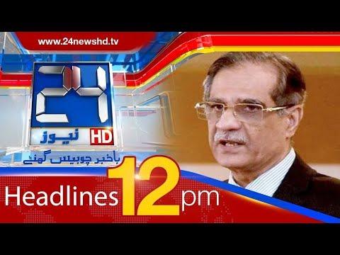 News Headlines | 12:00 PM | 16 April 2018 | 24 News HD