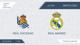 Реал Сосьедад - Реал Мадрид (лучшие моменты)