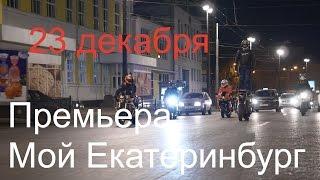 """23 декабря премьера фильма """"Мой Екатеринбург. Байкеры."""""""