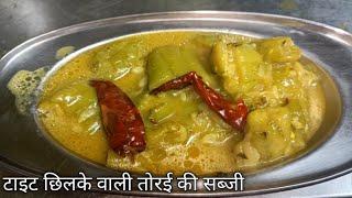 ढाबे जैसी तरोई की सब्जी अगर ऐसे बनाएंगे तो बड़े तो बड़े बच्चे भी मांग कर खाएंगे-nenua ki sabji