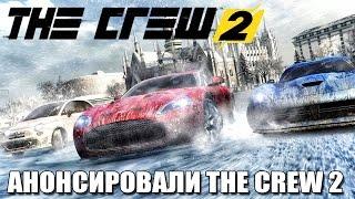 АНОНСИРОВАЛИ THE CREW 2 - Неожиданный анонс [The Crew 2 вернулась]