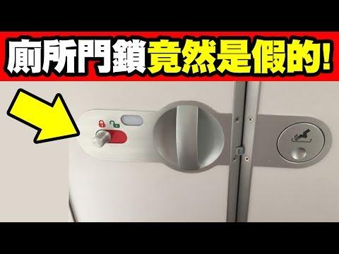 墨鏡哥|有點驚訝...飛機上廁所的門鎖竟然只是給你鎖心安的!?(飛機上到底能不能用手機?)|墨名奇妙# 74下集|冷知識