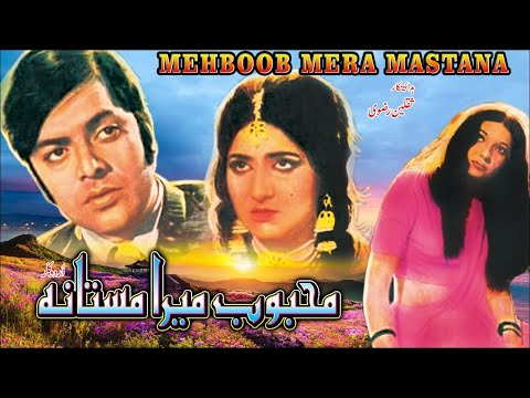 MEHBOOB MERA MASTANA (1976) - WAHEED MURAD & ASIA- OFFICIAL PAKISTANI MOVIE