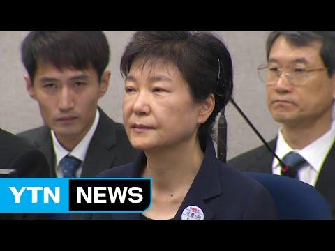 [현장영상] 피고인석 앉은 박근혜 前 대통령 / YTN