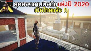 Rogue Agents เกมมือถือสงครามรูปแบบใหม่ เปิดไทยแล้ว!!   สไตล์ Uncharted !!