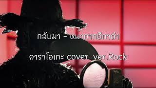 กลับมา หน้ากากอีกาดำ Karaoke Rock Version
