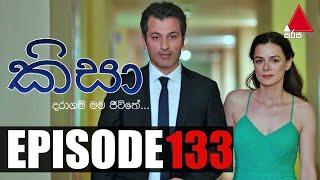 Kisa (කිසා)   Episode 133   24th February 2021   Sirasa TV Thumbnail