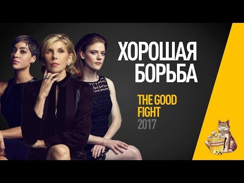 The good fight сериал