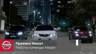 Правила Nissan. Работа команды компании Nissan