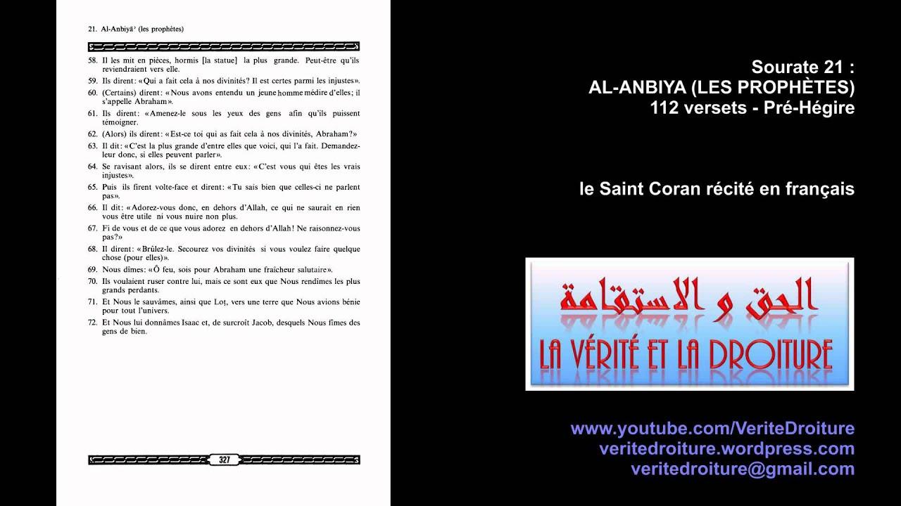 Sourate 21 : AL-ANBIYA (LES PROPHÈTES) Coran Récité