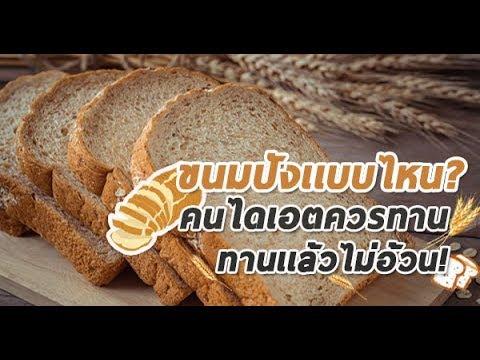 สงสัยกันไหม? ขนมปังเเบบไหน? คนไดเอตควรทาน ทานเเล้วไม่อ้วน  [You-health]
