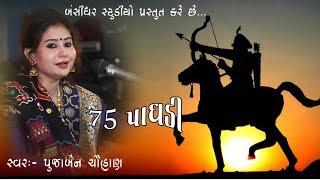 75 Paghadi,Poojaben Chauhan,Dhrang by Bansidhar HD Studio-MO.9723609333