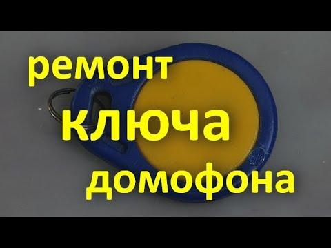 Ремонт ключа домофона