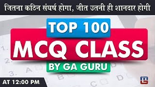 Top 100 | MCQ Class | General Awareness | JE | IBPS Clerk | Other C...