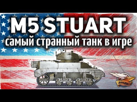 ОБЗОР: M5 Stuart - Самый странный танк в World of Tanks - Такого я никогда не видел - Гайд