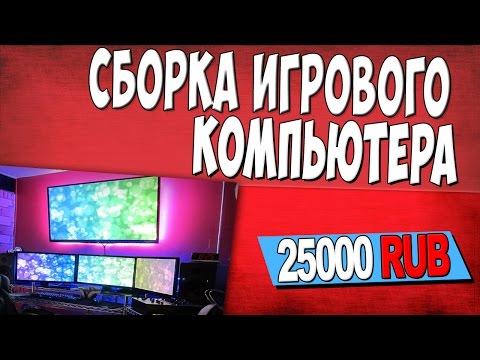 видео: Сборка Игрового Компьютера за 25 000 рублей