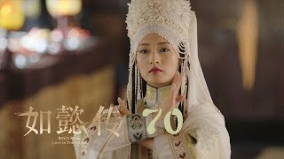 如懿傳 70 | Ruyi's Royal Love in the Palace 70(周迅、霍建華、張鈞甯、董潔等主演)