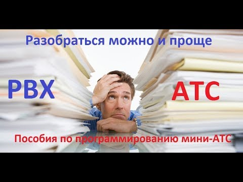 Мануал программирование мини атс panasonic kx 616