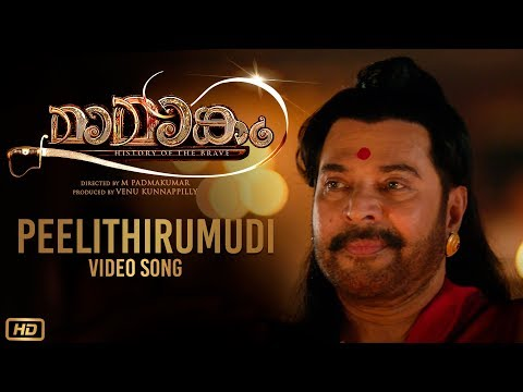 Peelithirumudi - Mamangam Malayalam Video Song