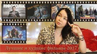Лучшие фильмы 2017 | Ужасные фильмы 2017 ● ТОП5 ● Приключения | Фантастика | Комедия | ЛУЧШЕЕ 2017