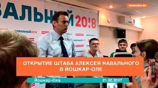 Открытие штаба Алексея Навального в Йошкар-Оле