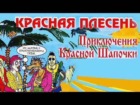 Красная плесень - Приключения Красной шапочки (Альбом 2001)