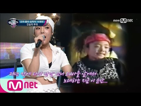 I Can See Your Voice 4 23년만에 재회! 꼬마 룰라 실력자 ′3! 4!′ 170511 EP.11