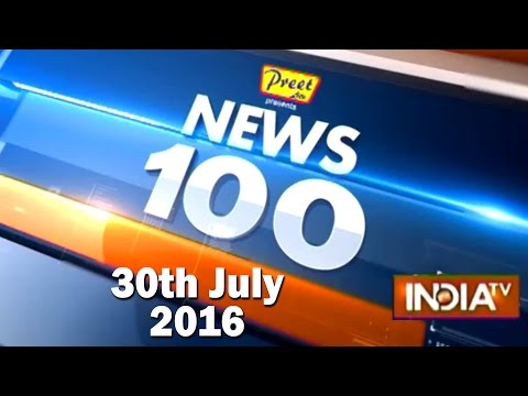 News 100 |  30th July, 2016 - India TV ( Part 1 )
