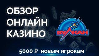 Обзор онлайн казино Вулкан   промокоды акции бонусы отзывы игроков