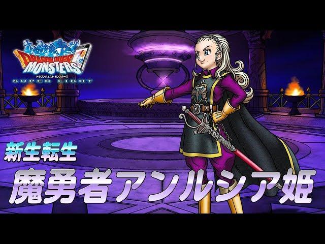 『DQMスーパーライト』新生転生「魔勇者アンルシア姫(ランクSS)」紹介動画