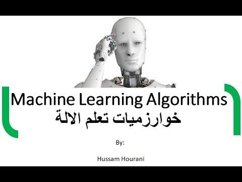 Machine Learning Algorithms in Arabic خوارزميات تعلم الالة بالعربي