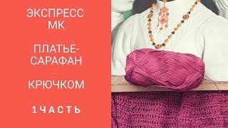 Как связать  платье - сарафан в античном стиле -   крючком .МК. Часть 1
