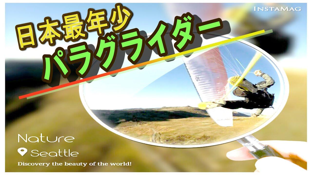 0922b4aa 日本最年少パラグライダー 浅野暢来 | DAIGAKU.TV TIMES