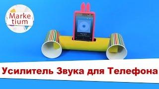 Как Сделать Усилитель Звука для Телефона в Домашних Условиях? Своими Руками за 1 Минуту!