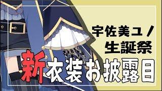 【誕生日】生誕&新衣装お披露目配信【宇佐美ユノ/ Vtuber】