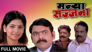 Repeat youtube video Manya Sajjana - Full Marathi Movie - Makrand Anaspure, Santosh Juvekar - Superit Comedy