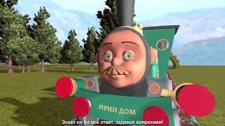 И.Брагина - Песня про весёлый Паровоз Чух-Чух