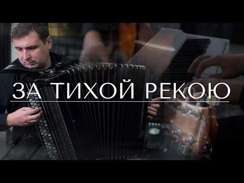 За тихой рекою - Христианские песни на баяне + ноты (Christian Songs On The аccordion)