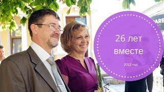 26 лет свадьба Юрий и Наталья годовщина