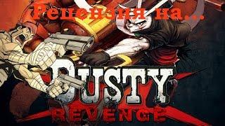 "Обзор: ""Dusty Revenge"" (Фурри-Shank)"